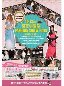 学園祭ファッションショー