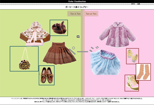 Color_coodination_Work_sheet02.jpg