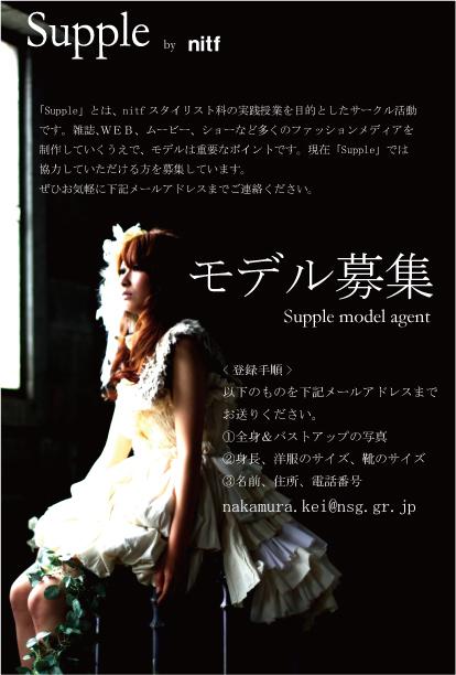 supple_model_hunting.jpg
